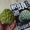 台湾の人気フルーツ、釈迦頭をお取り寄せして食べてみました!