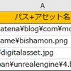 秀丸の正規表現でパスとアセット名を分離
