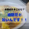 お麩なのにお肉みたい!! 宮城のB級グルメ油麩の卵とじ