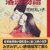落窪物語 マンガ日本の古典2