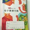 香港領事館の母子手帳は見たことがない大きさとデザイン