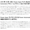 Power Apps / Automate は 2020年 12月 31日 から新ライセンス形態に移行します