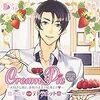 ☆ Cream Pie~大好きな彼と、素肌のままで最後まで~