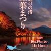29日(金)から山中湖で夕焼けの渚・紅葉まつり開催予定