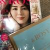 【雑誌】&ROSYの付録でごちゃついた化粧品をすっきり収納した