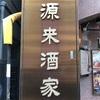 源来酒家(神保町)