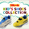 KID'S SHOES COLLECTION -プラレール特集-
