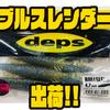 【デプス】水押しの強いスレンダー扁平ボディワーム「ブルスレンダー」出荷!