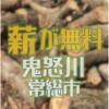 鬼怒川河川敷で伐採した樹木を無料配布します!