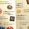 【セトリ】「おかあさんといっしょファミリーコンサート」秋田公演が3月17日(土)に放送!(ゆきだるまのルー)