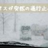 【札幌~天塩】高速バス・特急はぼろ号に乗車中、突然の通行止め。対応は?払い戻しあり?
