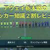 アウェイ栃木戦のサッカー知識2割レビュー