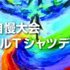 湘南三線のど自慢大会オフィシャルTシャツデザイン募集!!