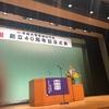 中央大学草加白門会創立40周年記念式典で記念講演。