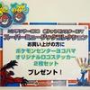 【告知】ポケモンセンターヨコハマ オリジナルロゴステッカー 2枚セット プレゼントキャンペーン (2013年11月16日(土)開催)