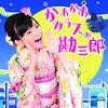 みんなのうた 新曲『かあかあカラスの勘三郎』が放送!(歌は人気子役の鈴木梨央さん)