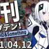 日刊トップテン!VOCALOID&something プレイリスト【2021.04.12】