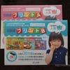3歳半の子が七田式プリントをやるならAとBのどちらがいいか、サンプルを取り寄せてみた