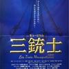 ファミリーフェスティバル2016 ミュージカル「三銃士」【感想】