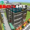マイクラで斜め建築のビルを作る [Miencraft #94]