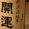 『開運 無濾過 純米』能登四天王の技を伝承する、静岡の銘酒。今回は季節限定の生酒です。