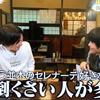 【動画】小沢健二(オザケン)がバズリズム02(11月16日)に出演!バカリズムと対談?池田エライザも登場?