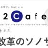 【イベント情報】192Cafe 公開イベント#3 教育改革のソノサキへ(2020年1月18日)