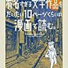 【40%OFF】トーチ創刊4周年記念セール【kindle電子書籍コミックセール情報】8/17更新