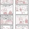 【犬漫画】犬に食べさせてはいけない食べ物の話