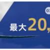 ANAマイル大量獲得 ANAカード入会キャンペーン 2017!