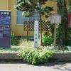 岐阜県関ヶ原町『今須宿』を歩く。