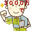 【祝セミリタイア!】退職の意志を会社に報告、総資産3000万円でセミリタイアはできるのか?