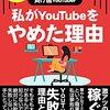 【読書メモ】負け組YouTuber: リアルな失敗から学ぶYouTubeの入門書