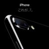 iPhone 7公式に発表されたが、キャリアで利用中でも買わなかっただろう…