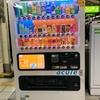 JR東日本 自販機デジタルサイネージ インパネタイプ