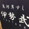 ちらし寿司から握り迄。テイクアウト専門のお寿司屋「魚河岸すし伊勢武」は安くてボリュームたくさん