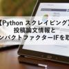 【Python スクレイピング】投稿論文情報とインパクトファクターIFを取得