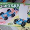 3年生:理科 風の力で動く車