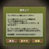 【パズドラ】ランク50フェス限ヒロインガチャ結果