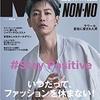 Men's NONNO(メンズノンノ) 2020年 08 月号 表紙: #佐藤健 入荷予約受付中!!