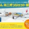 【JAL】ミニオンジェット就航