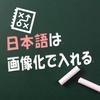 文字を画像にできる便利サイトを使って、ゲームの見た目をアップ!【○×クイズ-2】