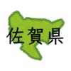安い薬局ランキング【佐賀】地図に基本料をプロットしてみました(2018年)