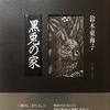 黒兎の家 鈴木東海子詩集