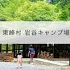 【こどもと行きたい九州のキャンプ場】岩屋キャンプ場(福岡県東峰村)