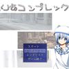 「ありすコンプレックス」の感想 Ver1.05
