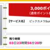 【ハピタス】ビックカメラSuicaカードが期間限定3,000pt(3,000円)♪ さらに最大18,000円相当のポイントプレゼントも! 初年度年会費無料!