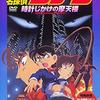 「名探偵コナン 時計じかけの摩天楼」(1997)