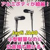 【レビュー】Jayfi JA40 アルミボディが綺麗!中低音も高音も必要充分な、小型軽量コード式イヤホン。