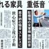 米軍嘉手納基地の禍 (わざわい)、騒音、悪臭、水質汚染 - それでも「人体に影響ない」発言の沖縄防衛局長は沖縄に必要ない